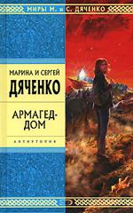 dyachenko_armageddom