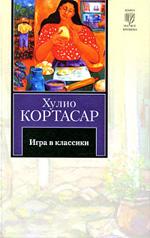 kortasar_igra_v_klassiki