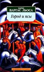 llosa_gorod_i_psy