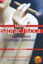 llosa_pohozhdenia
