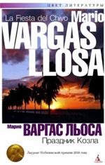 llosa_prazdnik_kozla