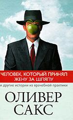 oliver_sakx_chelovek_kotoryi