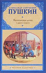 pushkin_kapitanskaya_dochka