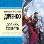 dyachenko_dolina_sovesti2