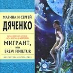 dyachenko_mifrant