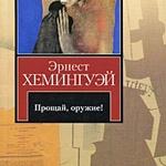 heminguei_proschai_oruzhie
