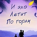 i_echo_letit_po_goram