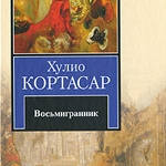 kortasar_vosmigrannik