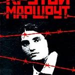 krutoi_marshrut