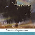 lermobtov_geroi_hashego_vremeni