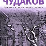 lozhitsya_mgla