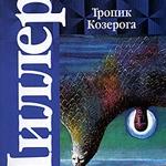 miller_tropik_kozeroga