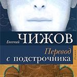 perevod_s_podstrochnika