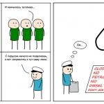 Приключения капитана Хм..., разворот 8