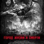 gorod_zhizni_i_smerti