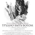 trudno_byt_bogom